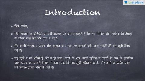 List of Books and study sources for UPSC CSE aspirants of Hindi Medium by  Nishant Jain