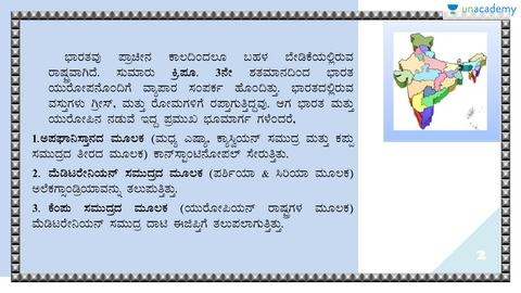 Karnataka PSC | State PSC | Test Preparation - Unacademy