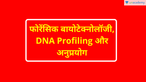 Lecture 4 17 Forensic Biotechnology Dna Profiling Applications In Hindi Hindi Upsc Cse Biotechnology Science Technology Part 4 Unacademy