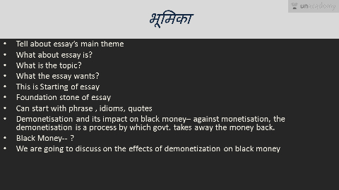 Help for essay writing hindi upsc