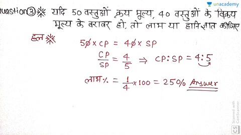 (Hindi) Profit and Loss Advance Level Questions for SSC CGL