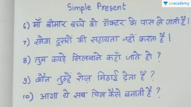 What is simple past tense in hindi