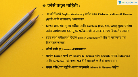 Course Overview 300+ Idioms and Phrases - Series- 1 (In Marathi)