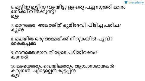 Kerala Psc||Kadamkatha||Part 4(in Malayalam)
