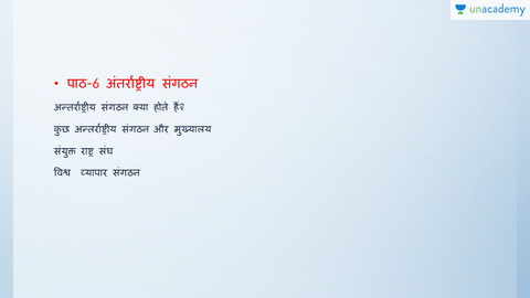 International Organizations (in Hindi)