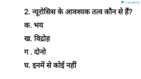 (Hindi) CDP Important Questions (Mock Test)