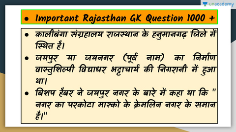 rajasthan gk 1000 questions in hindi pdf
